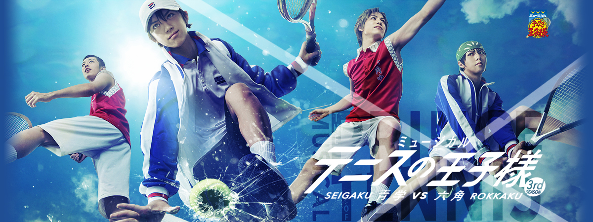 https://www.tennimu.com/3rd_2016rokkaku/img/cover.jpg