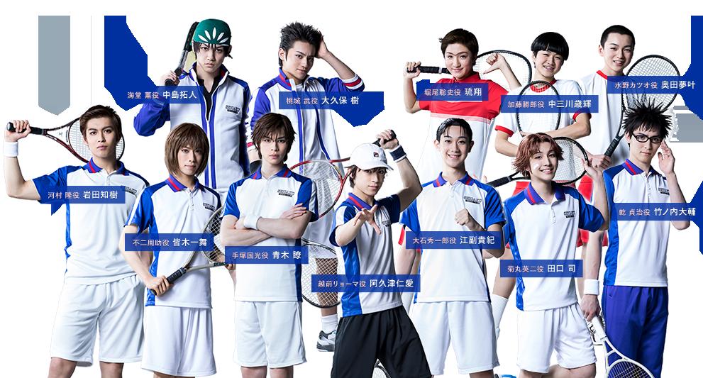 キャスト紹介 | ミュージカル『テニスの王子様』TEAM Party SEIGAKU・HIGA | ミュージカル『テニスの王子様』公式サイト