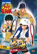 関東 テニス 試合
